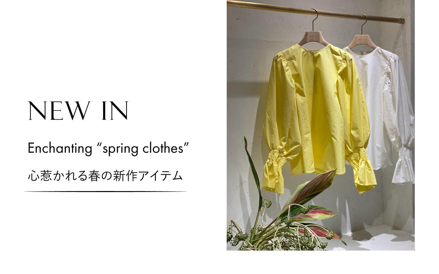 Enchanting 'spring clothes' 心惹かれる春の新作アイテム