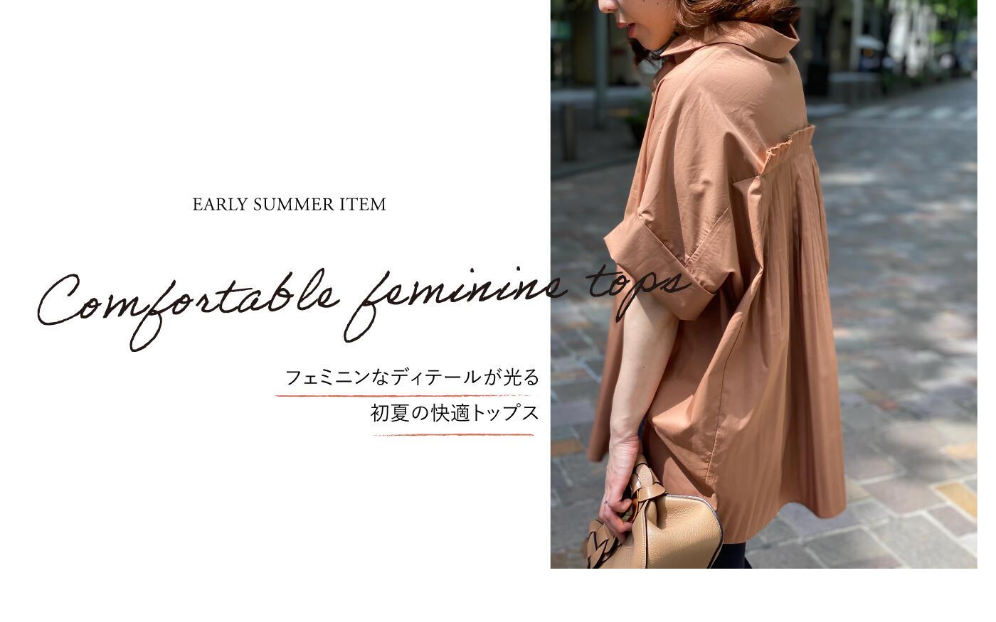 Comfortable feminine tops ーフェミニンなディテールが光る 初夏の快適トップスー