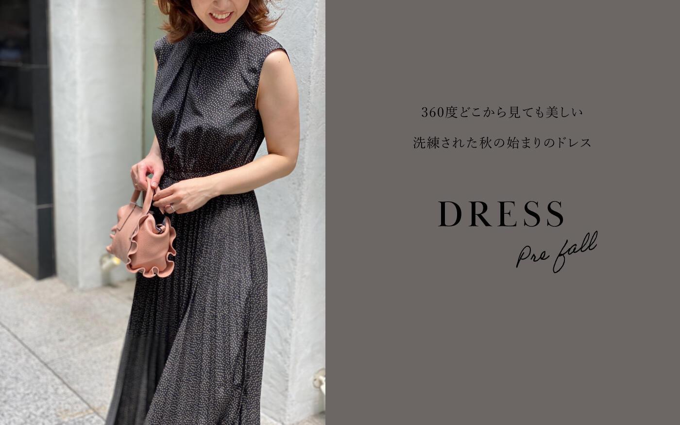 360度どこから見ても美しい 洗練された秋の始まりのドレス