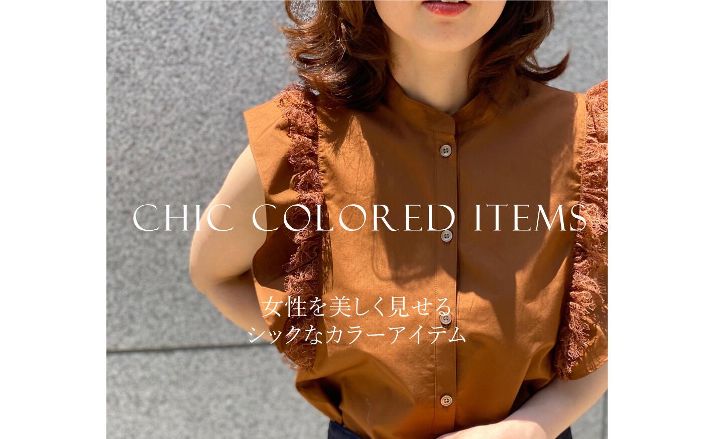 Summer chic colored items ー女性を美しく見せる夏のシックカラーアイテムー