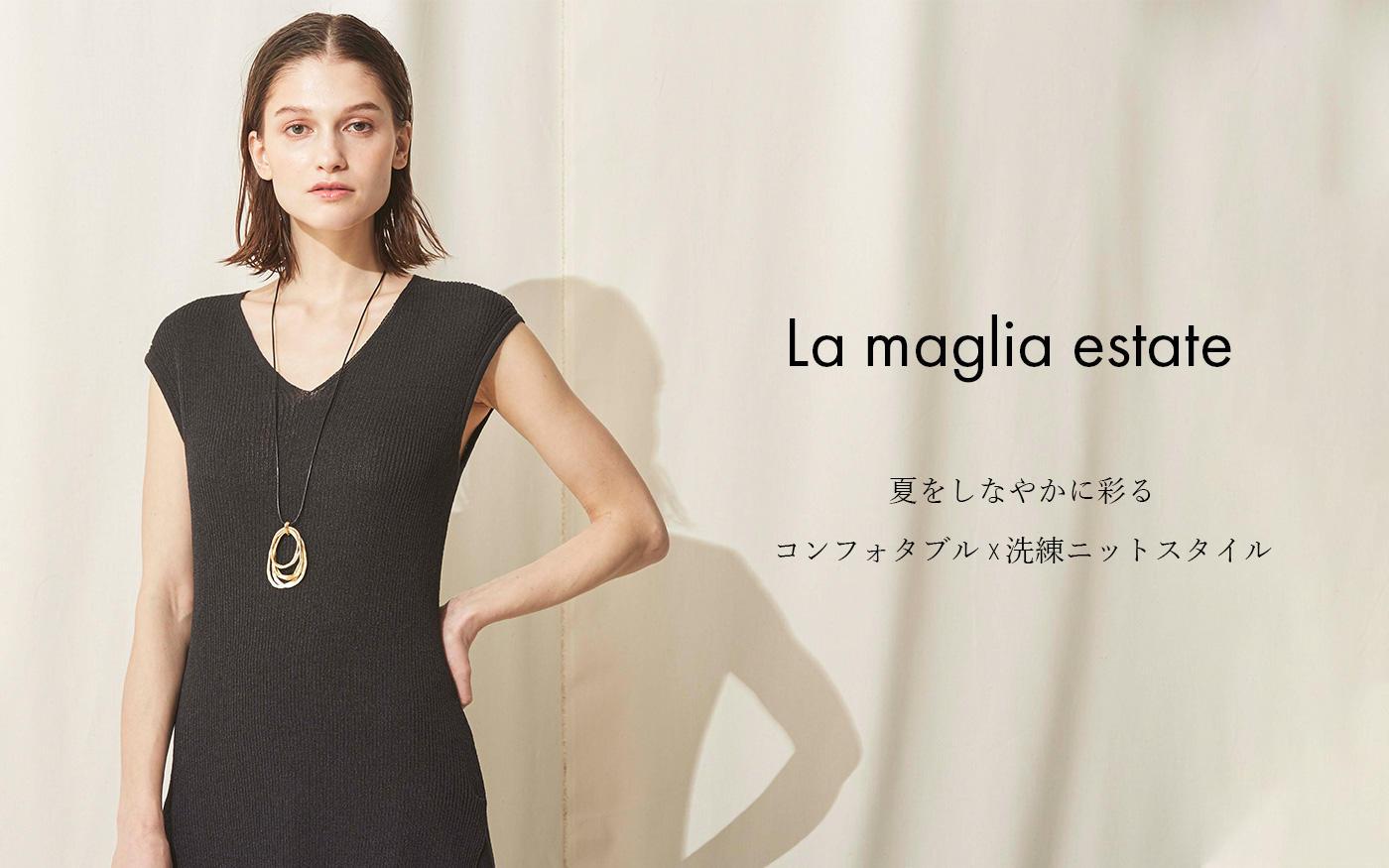 ニットのニューコレクション'La maglia estate'
