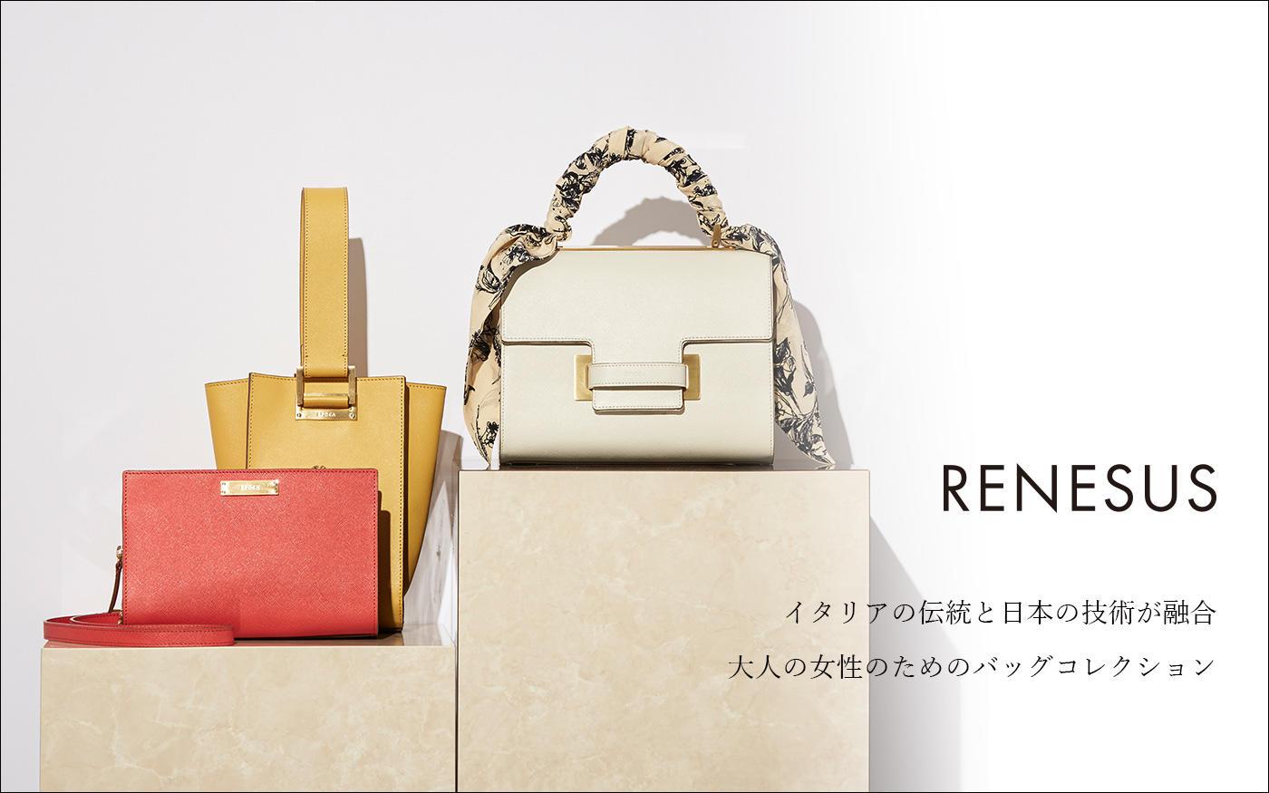 洗練された大人の女性のためのバッグコレクション'ルネサス'