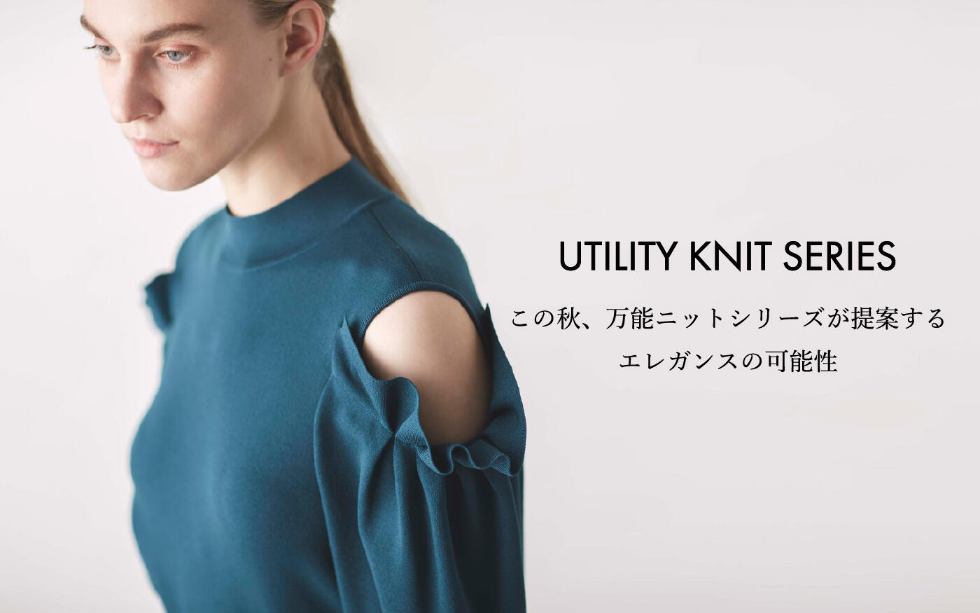 UTILITY KNIT SERIES | この秋、万能ニットシリーズが提案するエレガンスの可能性
