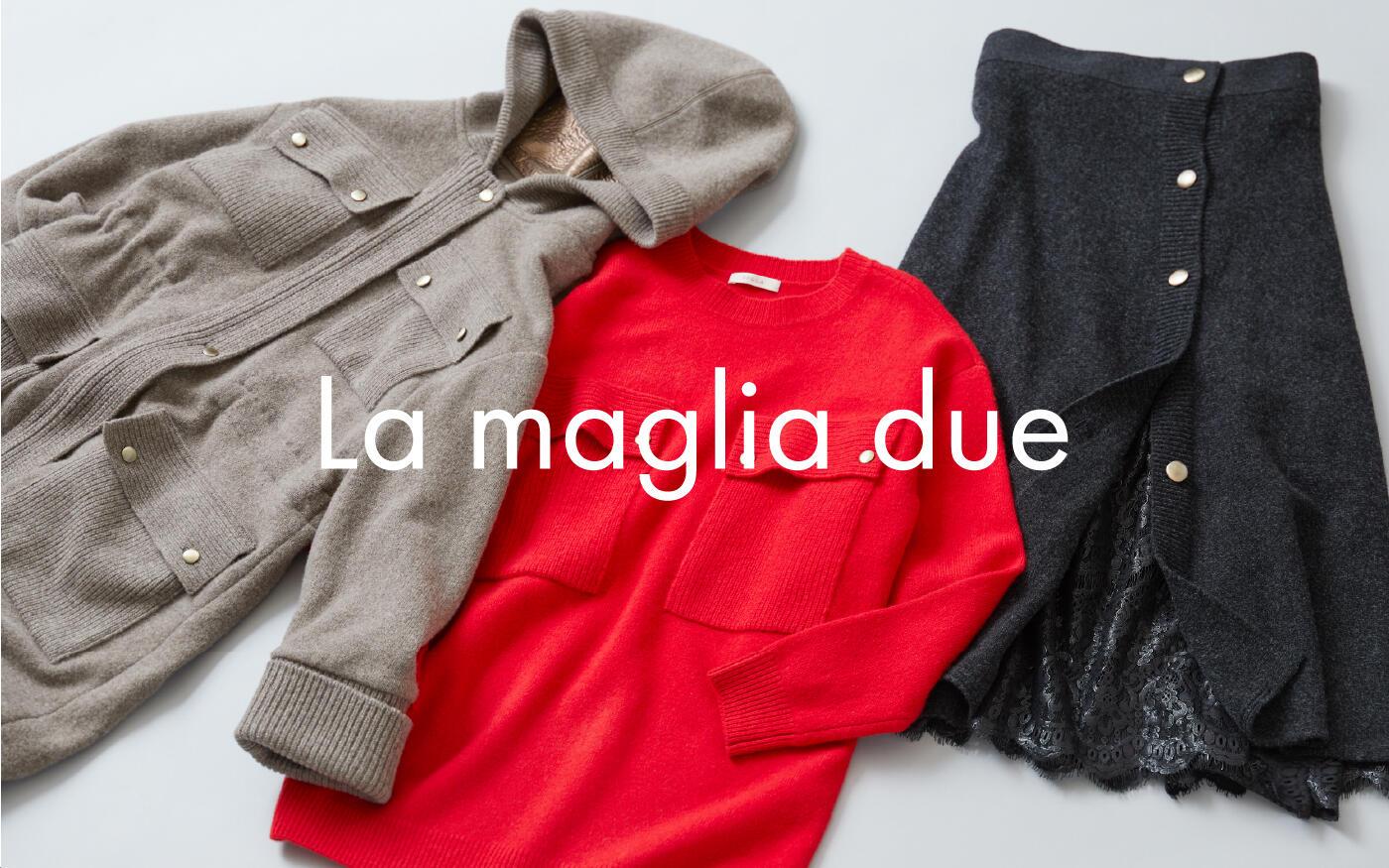 La maglia due | 素材・デザイン・着心地、ニットの魅力を心から味わえる「ラ・マリア」 ウィンターコレクション