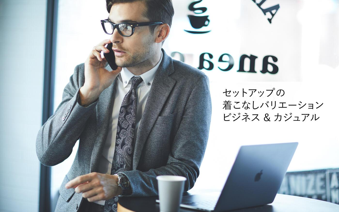 セットアップの着こなしバリエーション ビジネス & カジュアル