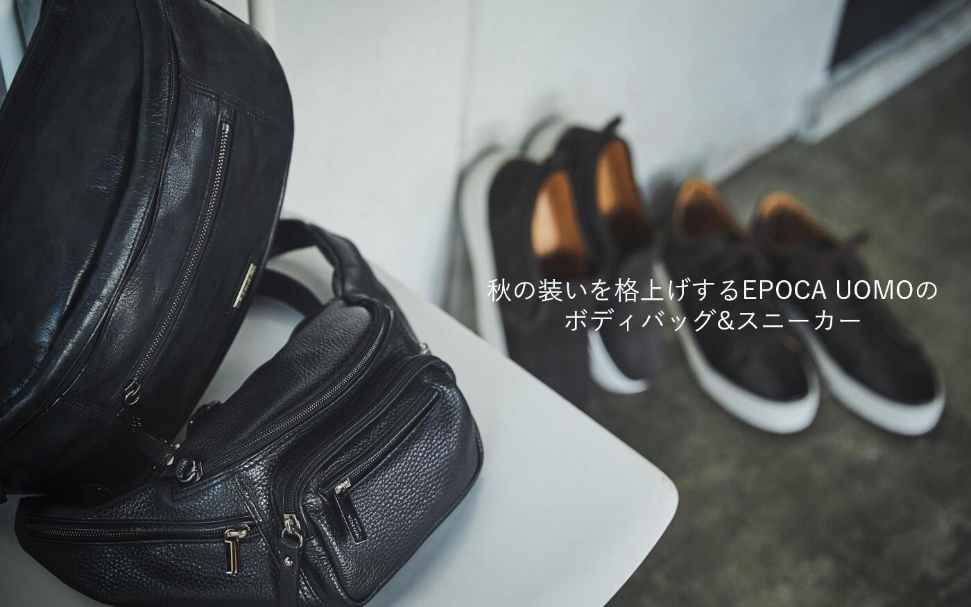 秋の装いを格上げするEPOCA UOMOのボディバッグ&スニーカー
