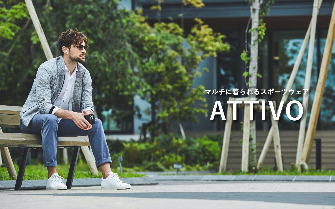 マルチに着られるスポーツウェア-ATTIVO-