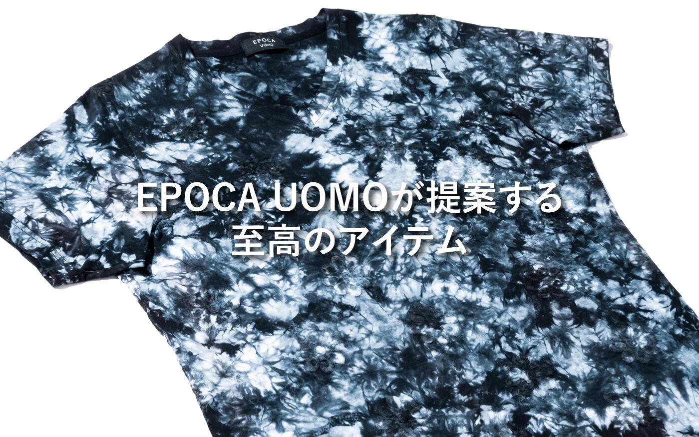 EPOCA UOMOが提案する至高のアイテム